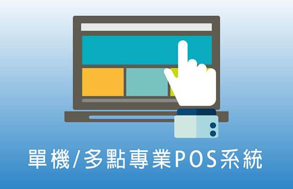 單機多點POS系統 DM圖