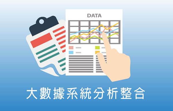 大數據系統分析整合dm圖