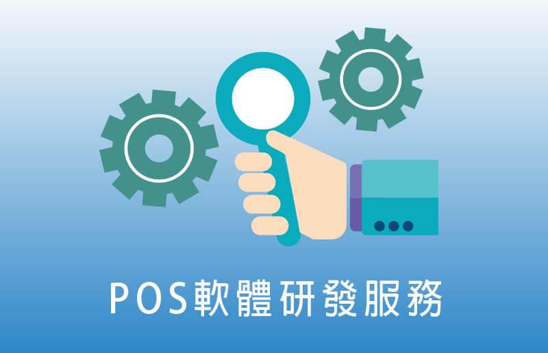 POS軟體研發服務DM圖